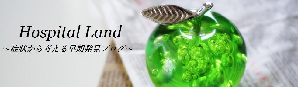 ホスピタルランド~病気の症状から考える早期発見ブログ~